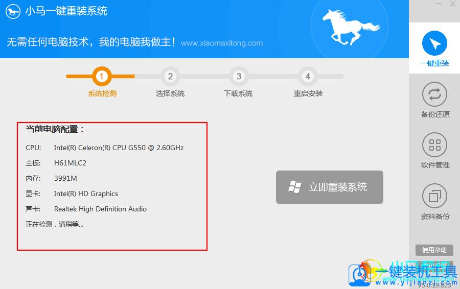 小马一键重装系统软件V4.4.8兼容版官方下载-重装系统