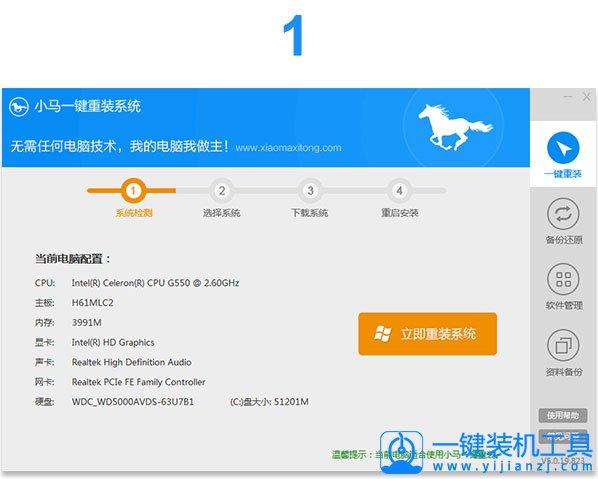 小马一键重装系统软件 官方版2020
