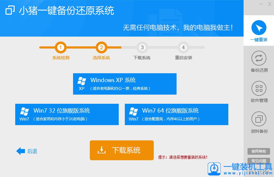 小猪一键重装系统软件V1.0.2官方免费版