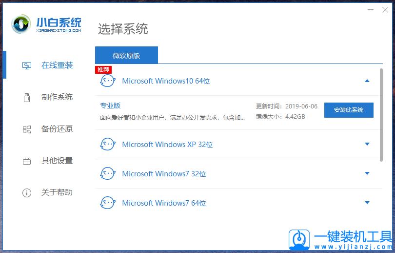 小白一键重装系统V1.8官方正式版