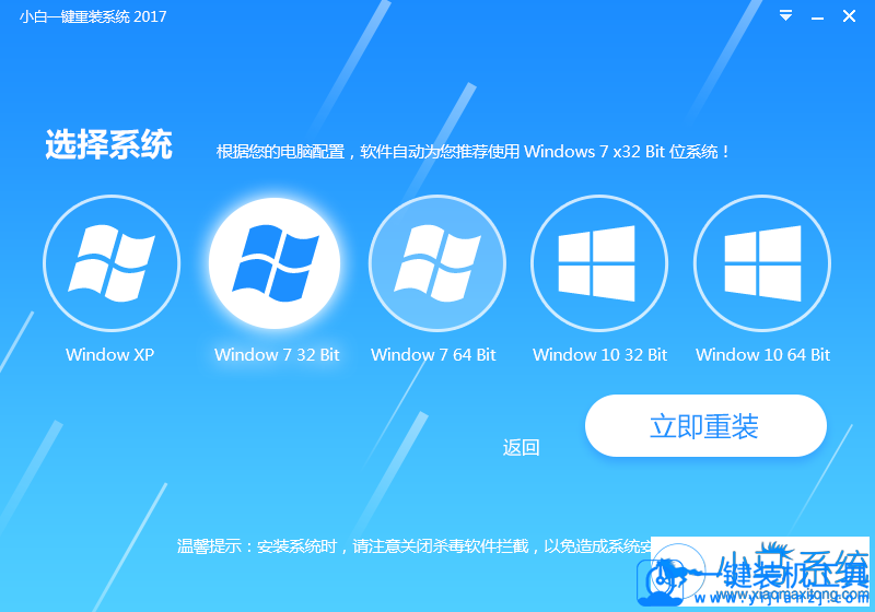 小白一键重装系统软件V6.2.3正式版