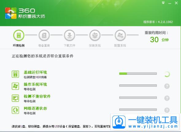 360一键重装系统工具V7.0v极速版