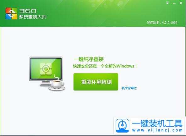 360一键重装系统工具V7.2官方版官方下载-重装系统