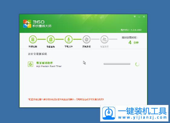 360一键重装系统工具V5.6.2贺岁版官方下载-重装系统