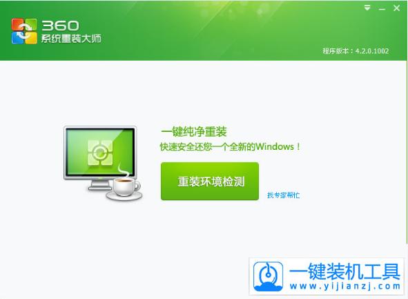 360一键重装系统工具V5.6.6官方完美版下载