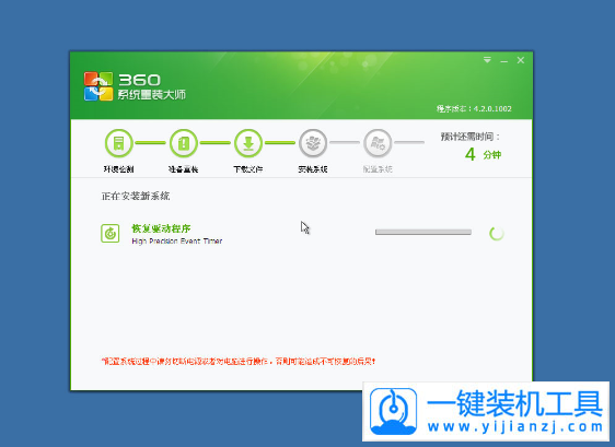 360一键重装系统工具V8.1.8最新版官方下载-重装系统