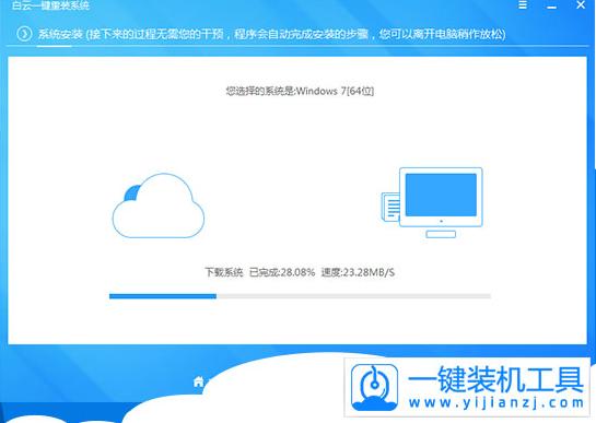 白云一键重装系统软件V4.3通用版-重装系统