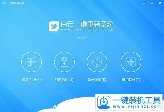 白云一键重装系统软件V6.9通用版-重装系统