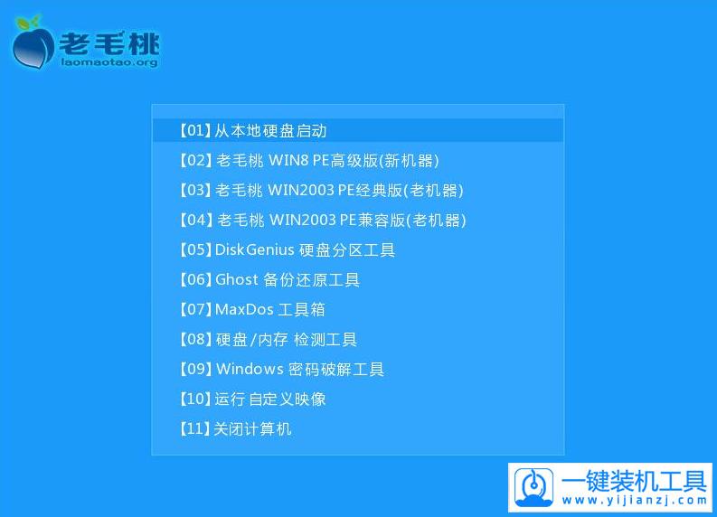 老毛桃一键重装系统工具V2.3.2全能版官方下载