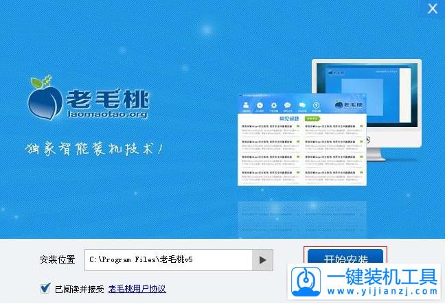 老毛桃一键重装系统工具V9.5.体验版官方下载