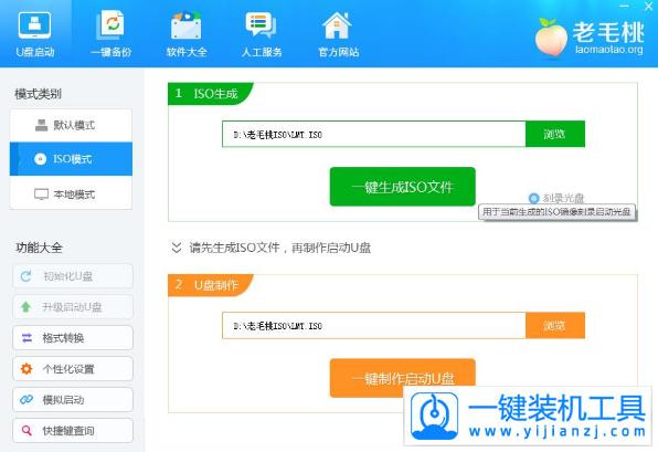 老毛桃一键重装系统工具V9.6.1绿色版官方下载