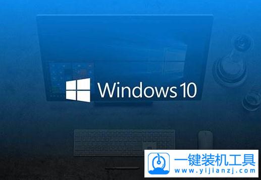 用U盘重装Windows10系统教程