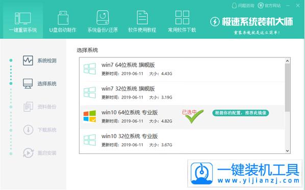 极速一键重装系统工具V7.8.3官网版官方下载