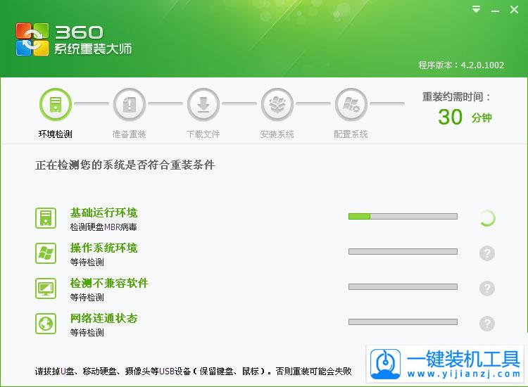 360一键重装系统工具V5.6.5简体中文版官方下载