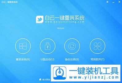 白云一键重装系统软件V4.0在线版