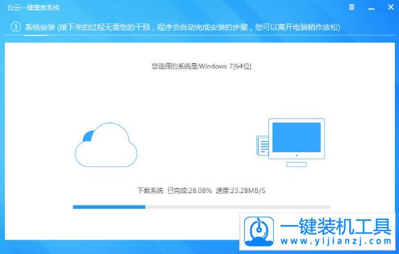 白云一键重装系统软件V5.5体验版