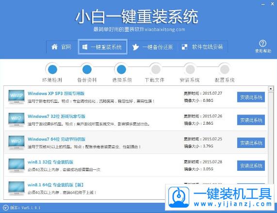 小白一键重装系统工具V1.4特别版官方下载