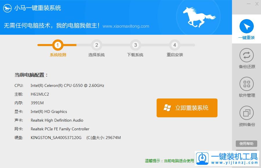 一键重装系统工具V2.6全能版官方下载