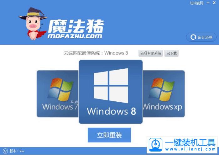 【电脑重装系统】魔法猪一键重装系统软件V2.8全能版官方下载