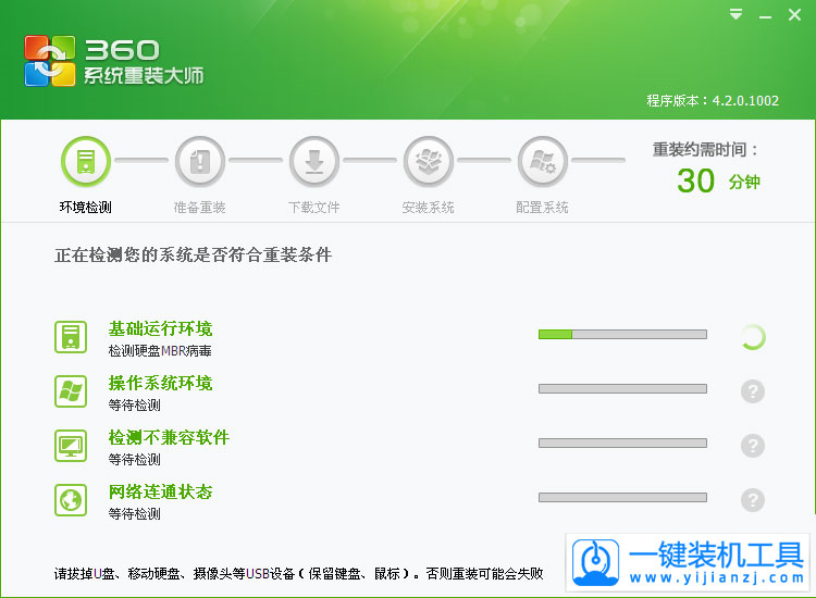360一键重装系统软件V9.5.1官方中文版官方下载-重装系统