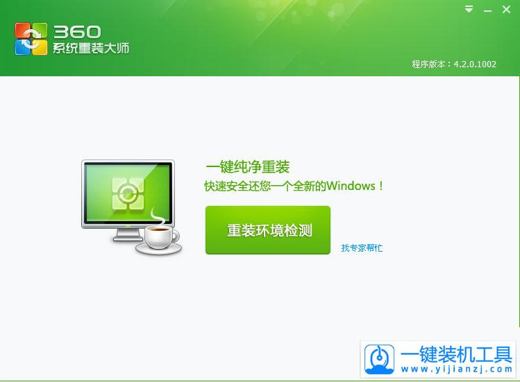 360一键重装系统软件V20.1.2简体中文版官方下载-重装系统
