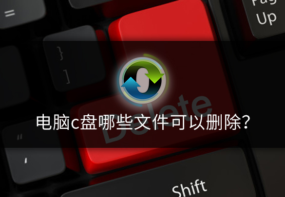电脑C盘哪些文件可以删除呢?
