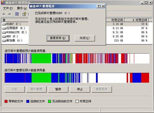 磁盘碎片整理要多久时间完成