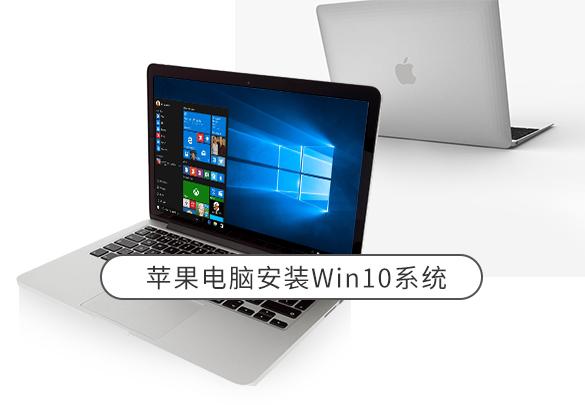 苹果笔记本重装系统,轻松安装win10系统