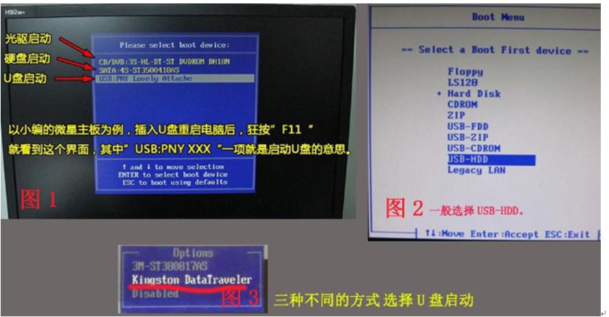 钻研东芝笔记本如何使用u盘装系统