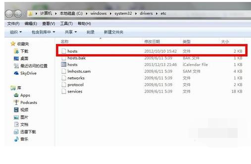 小编教你win7 hosts文件位置在哪