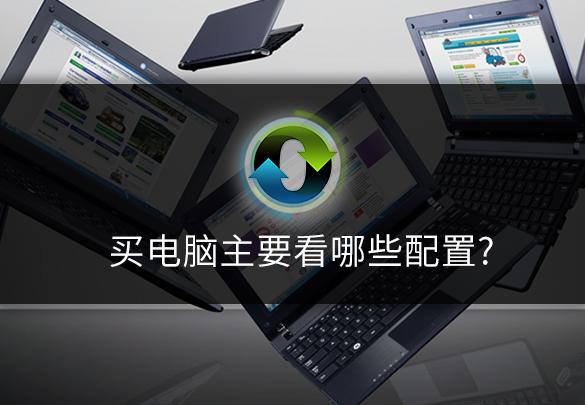 买电脑主要看哪些配置呢?