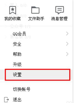 教您QQ空间访问权限如何设置
