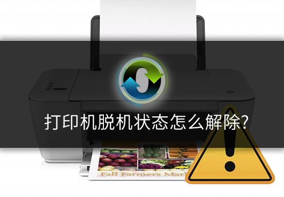 打印机脱机状态怎么解除呢?