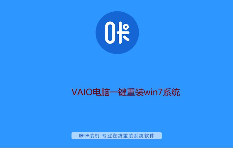 VAIO电脑一键重装win7系统教程