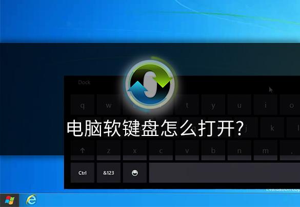 电脑软键盘怎么打开呢?
