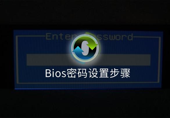 如何设置bios密码呢?