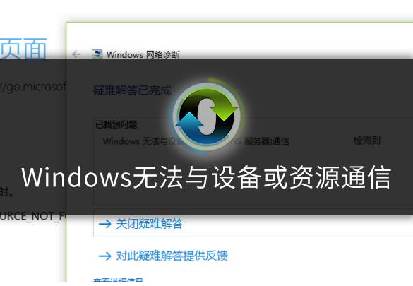 windows无法与设备或资源通信怎么办?