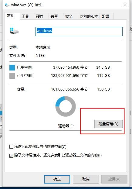 c盘压缩旧文件可以删除吗