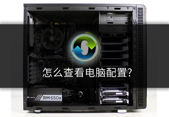 怎么查看电脑配置呢?三种方法知道电脑详细配置