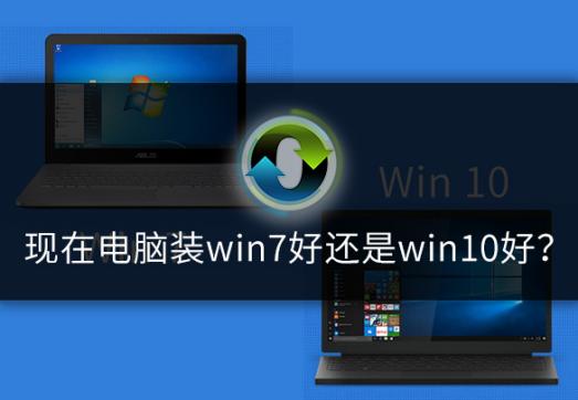 现在电脑装win7好还是win10好?