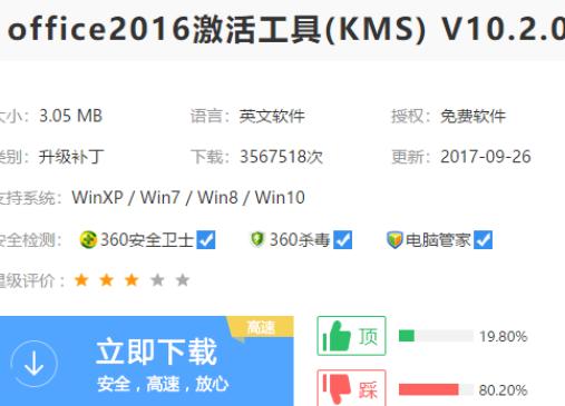 图文详解激活工具如何激活office2016