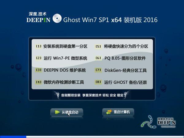 64位深度技术Ghost windows7系统下载