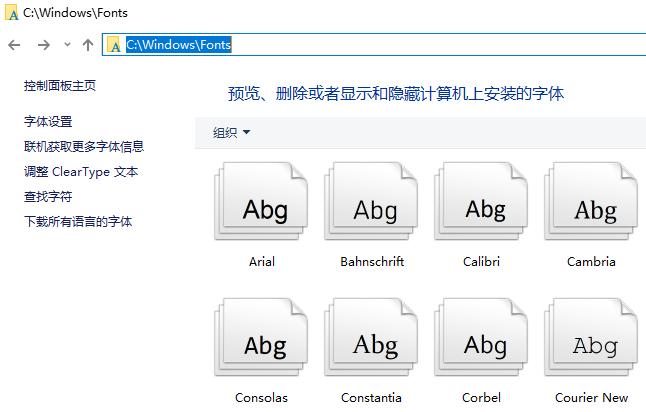 win10系统字体在哪个文件夹