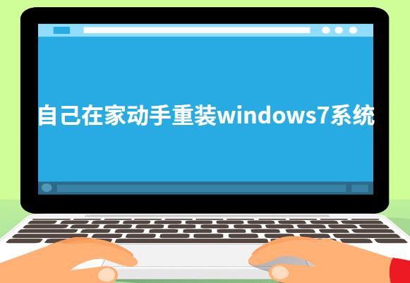 自己在家动手重装windows7系统图文详解