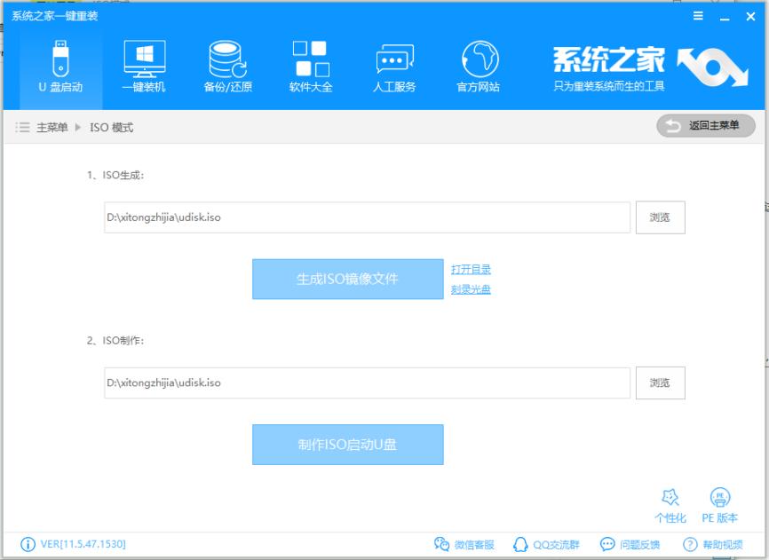 详解u盘怎么安装win7系统