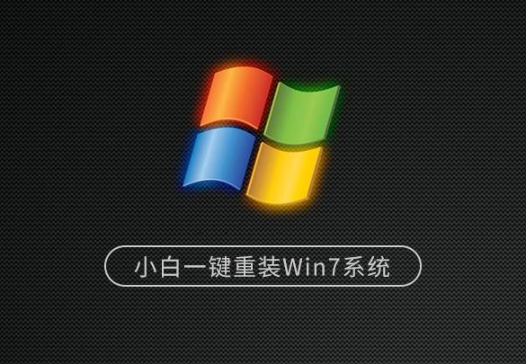 小白一键重装系统win7旗舰版详细教程