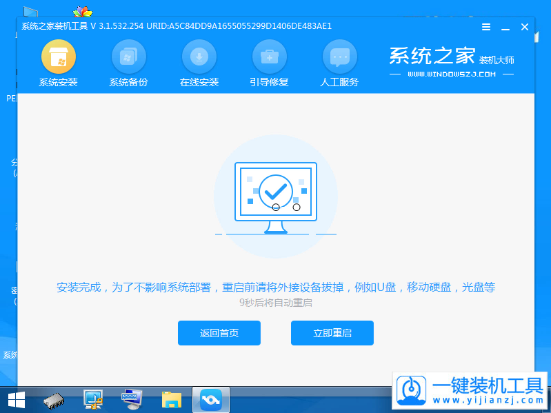11PE安装成功提示重启电脑.png