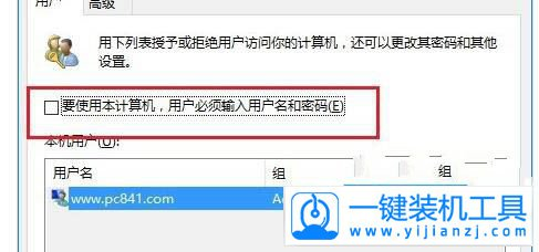 win10系统取消登入密码