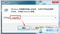 该文件没有与之关联的程序来执行该操作wind7解决方法