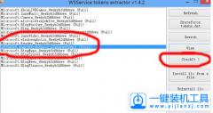 win8应用商店破解需要要到一个工具wsservice
